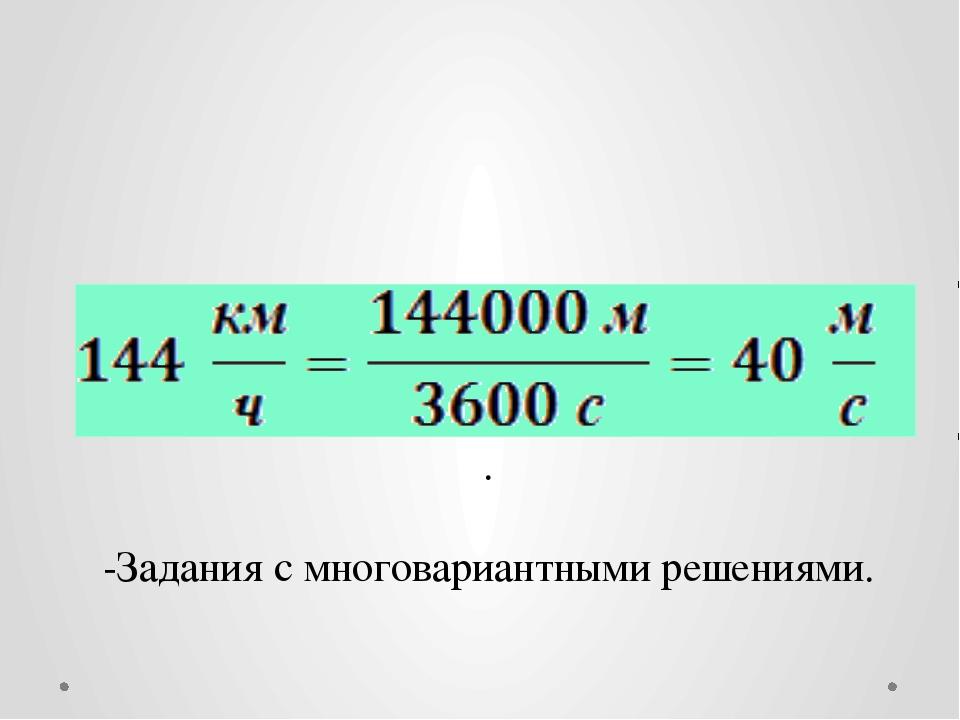 -Задания на перевод единиц измерения . -Задания с многовариантными решениями.