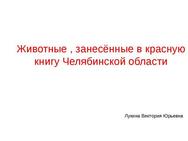 Животные , занесённые в красную книгу Челябинской области Лукина Виктория Юрь...