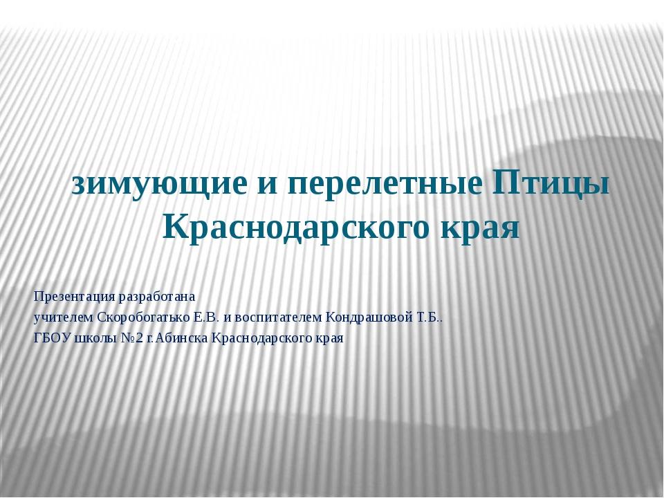 зимующие и перелетные Птицы Краснодарского края Презентация разработана учит...