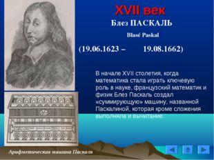 XVII век Блез ПАСКАЛЬ Blasé Paskal (19.06.1623 – 19.08.1662) Арифметическая