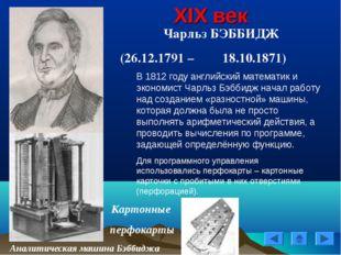 XIX век Чарльз БЭББИДЖ (26.12.1791 – 18.10.1871) Картонные перфокарты Аналит