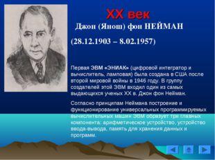XX век Джон (Янош) фон НЕЙМАН (28.12.1903 – 8.02.1957) Первая ЭВМ «ЭНИАК» (ци
