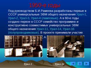 1950-е годы Под руководством Б.И.Рамеева разработаны первые в СССР универсаль
