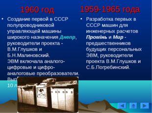 1960 год Создание первой в СССР полупроводниковой управляющей машины широкого