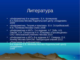 Литература * * «Информатика 6-е издание» Е.А. Колмыкова И.А.Кумскова Москва И