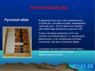 В Древней Руси при счёте применялось устройство, похожее на абак, называемое