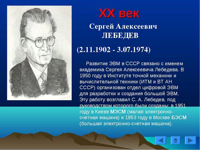 XX век Сергей Алексеевич ЛЕБЕДЕВ (2.11.1902 - 3.07.1974) Развитие ЭВМ в СССР...