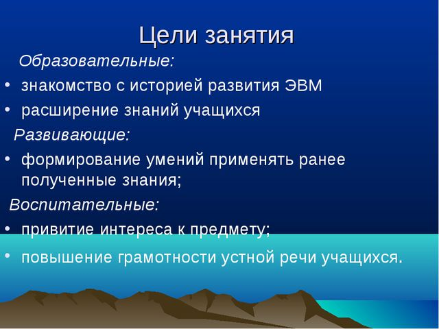 Цели занятия Образовательные: знакомство с историей развития ЭВМ расширение з...