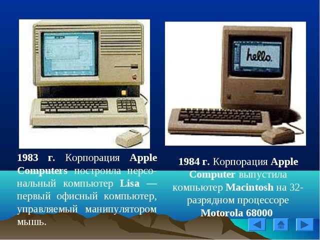 1983 г. Корпорация Apple Computers построила персо-нальный компьютер Lisa — п...