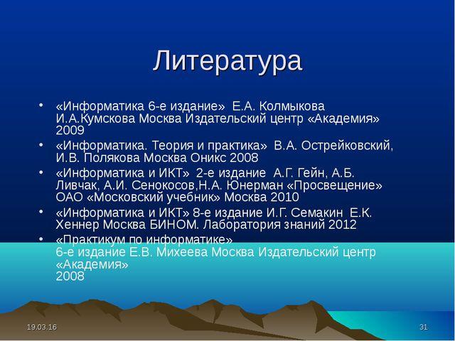 Литература * * «Информатика 6-е издание» Е.А. Колмыкова И.А.Кумскова Москва И...