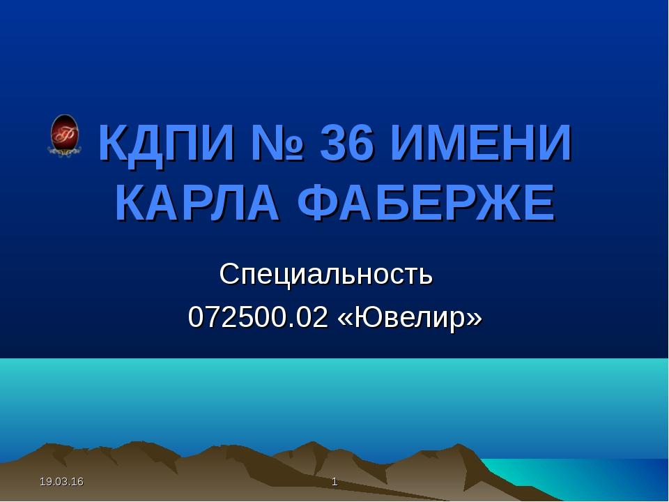 КДПИ № 36 ИМЕНИ КАРЛА ФАБЕРЖЕ Специальность 072500.02 «Ювелир» * *