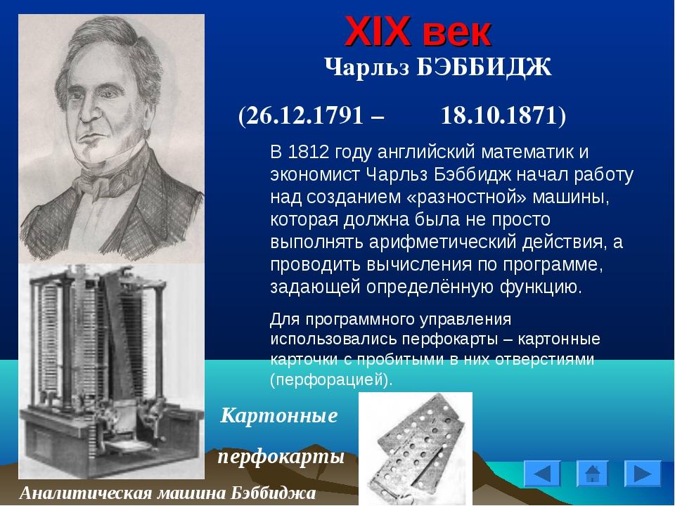 XIX век Чарльз БЭББИДЖ (26.12.1791 – 18.10.1871) Картонные перфокарты Аналит...