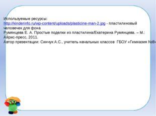 Используемые ресурсы: http://kinderinfo.ru/wp-content/uploads/plasticine-man-