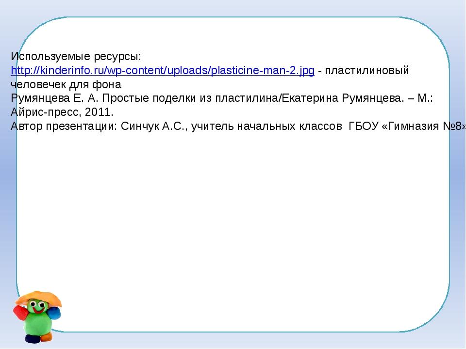 Используемые ресурсы: http://kinderinfo.ru/wp-content/uploads/plasticine-man-...