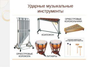 Ударные музыкальные инструменты