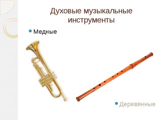 Духовые музыкальные инструменты Медные Деревянные