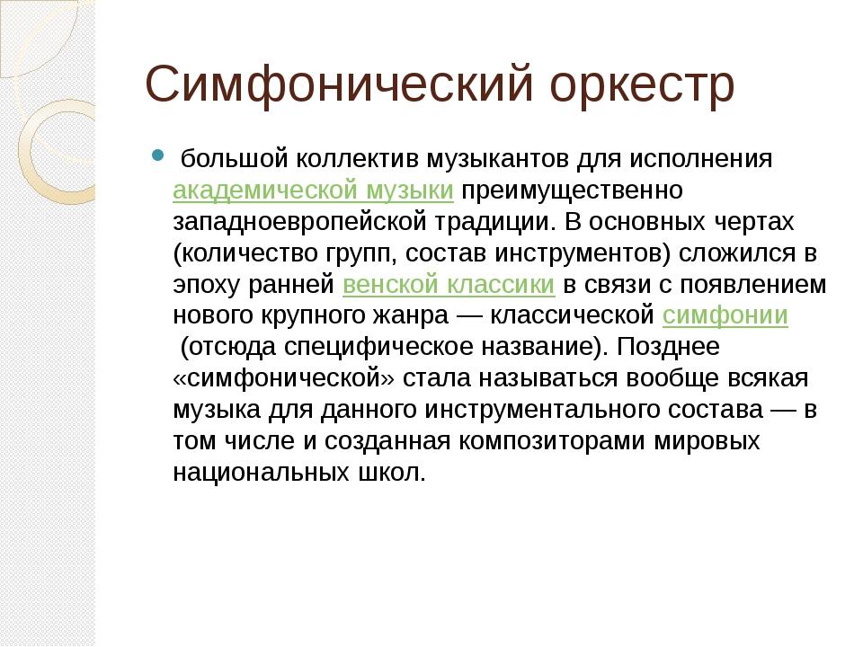 Симфонический оркестр большой коллектив музыкантов для исполненияакадемическ...