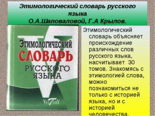 Этимологический словарь русского языка О.А.Шаповаловой, Г.А Крылов. Этимологи