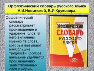 Орфоэпический словарь русского языка Н.И.Новинской, В.И.Круковера. Орфоэпичес