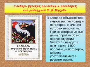 Словарь русских пословиц и поговорок под редакцией В.П.Жукова. В словаре объя