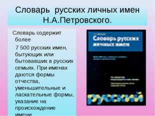 Словарь русских личных имен Н.А.Петровского. Словарь содержит более 7 500 рус