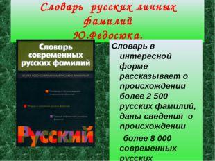 Словарь русских личных фамилий Ю.Федосюка. Словарь в интересной форме рассказ