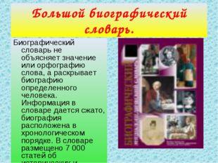 Большой биографический словарь. Биографический словарь не объясняет значение