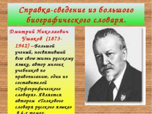 Справка-сведение из большого биографического словаря. Дмитрий Николаевич Ушак