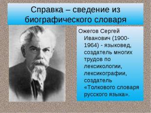 Справка – сведение из биографического словаря Ожегов Сергей Иванович (1900-19