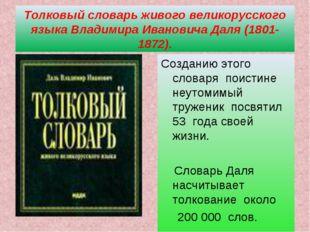 Толковый словарь живого великорусского языка Владимира Ивановича Даля (1801-1