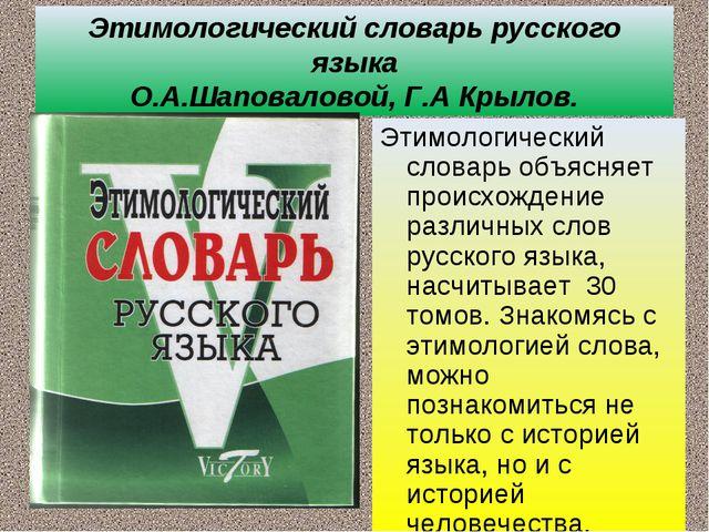 Этимологический словарь русского языка О.А.Шаповаловой, Г.А Крылов. Этимологи...