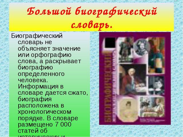 Большой биографический словарь. Биографический словарь не объясняет значение...