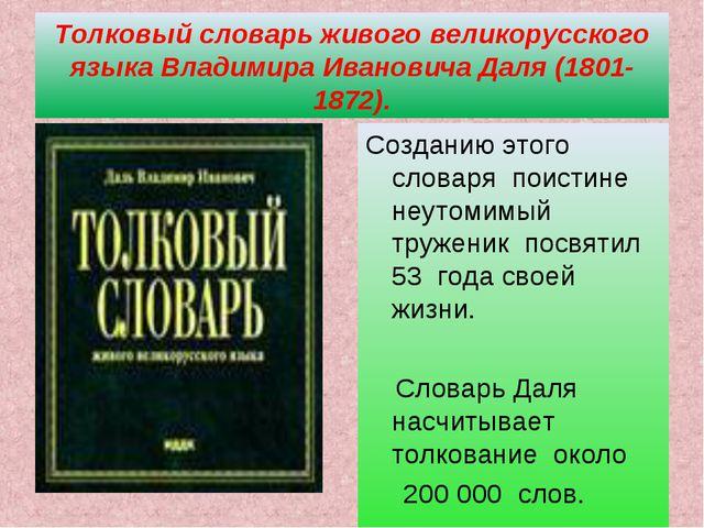 Толковый словарь живого великорусского языка Владимира Ивановича Даля (1801-1...