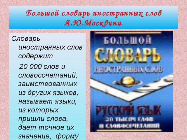 Большой словарь иностранных слов А.Ю.Москвина. Словарь иностранных слов содер...