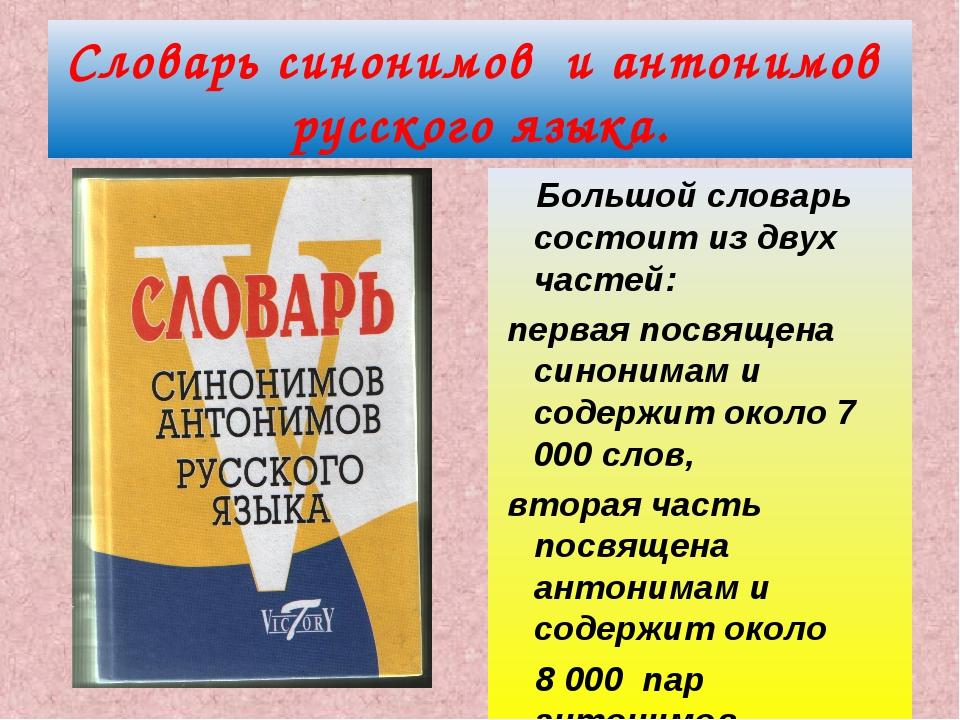 Словарь синонимов и антонимов русского языка. Большой словарь состоит из двух...
