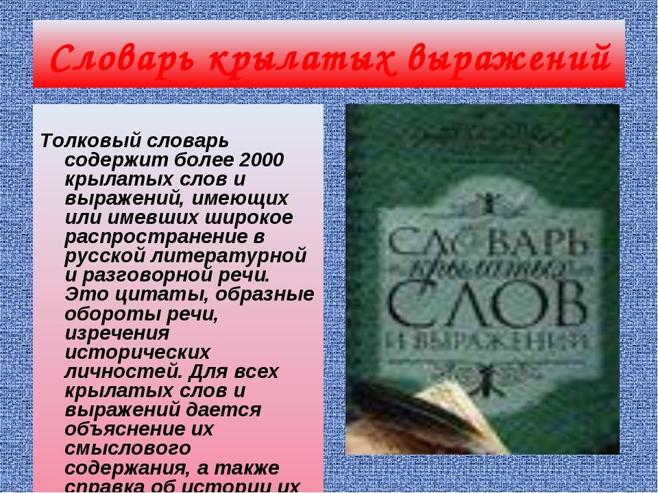 Словарь крылатых выражений Толковый словарь содержит более 2000 крылатых слов...