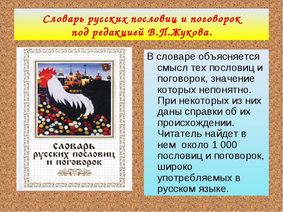 Словарь русских пословиц и поговорок под редакцией В.П.Жукова. В словаре объя...