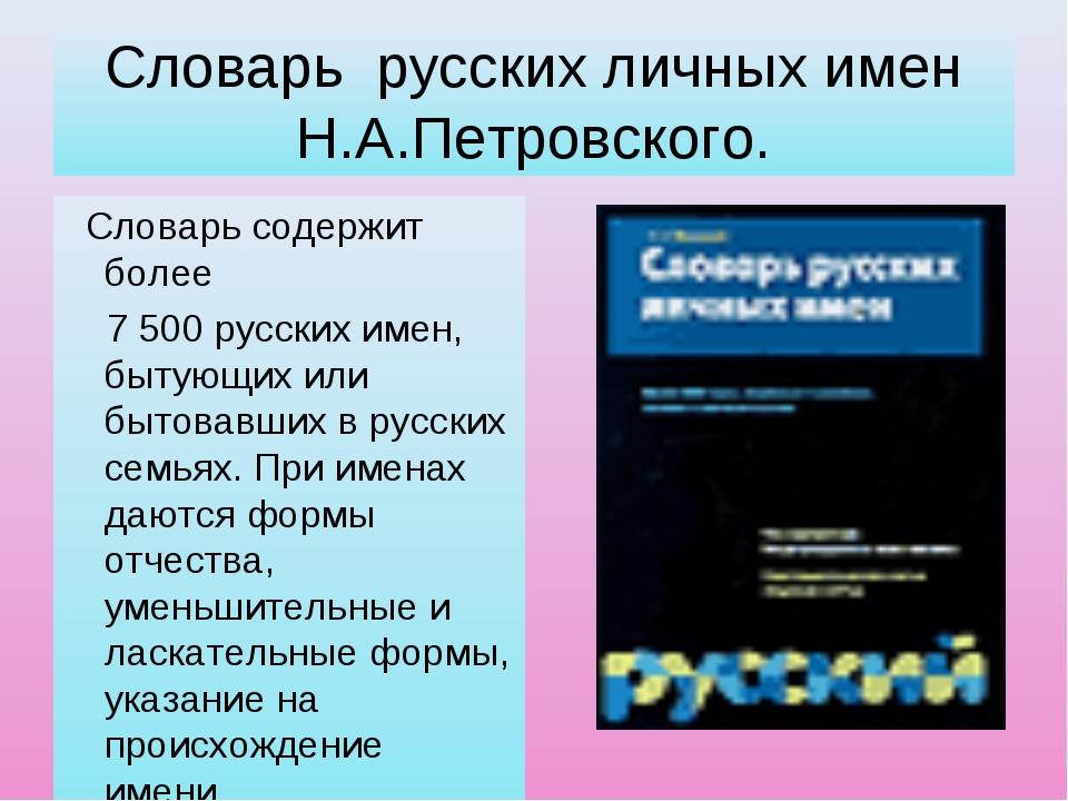 Словарь русских личных имен Н.А.Петровского. Словарь содержит более 7 500 рус...