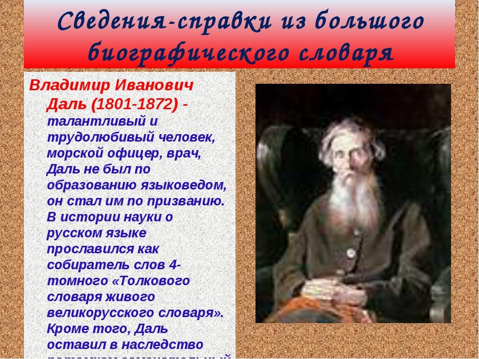 Сведения-справки из большого биографического словаря Владимир Иванович Даль (...