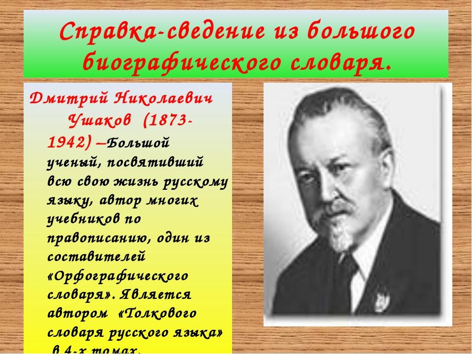 Справка-сведение из большого биографического словаря. Дмитрий Николаевич Ушак...