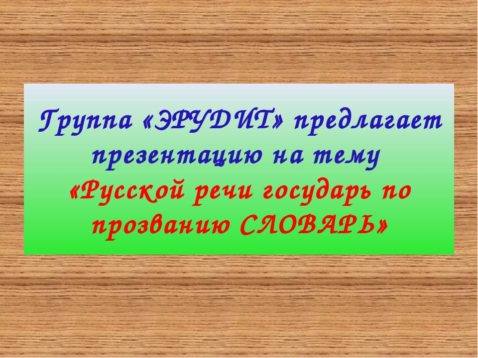 Группа «ЭРУДИТ» предлагает презентацию на тему «Русской речи государь по проз...