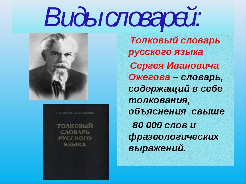 Виды словарей: