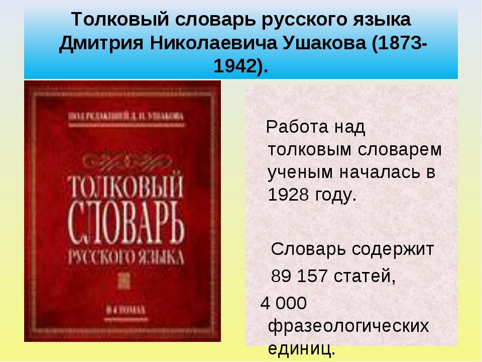 Толковый словарь русского языка Дмитрия Николаевича Ушакова (1873-1942).
