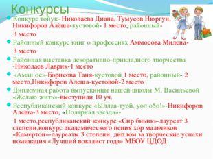 Конкурсы Конкурс тойук- Николаева Диана, Тумусов Нюргун, Никифоров Алёша-куст