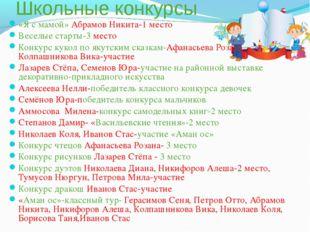 Школьные конкурсы «Я с мамой» Абрамов Никита-1 место Веселые старты-3 место К