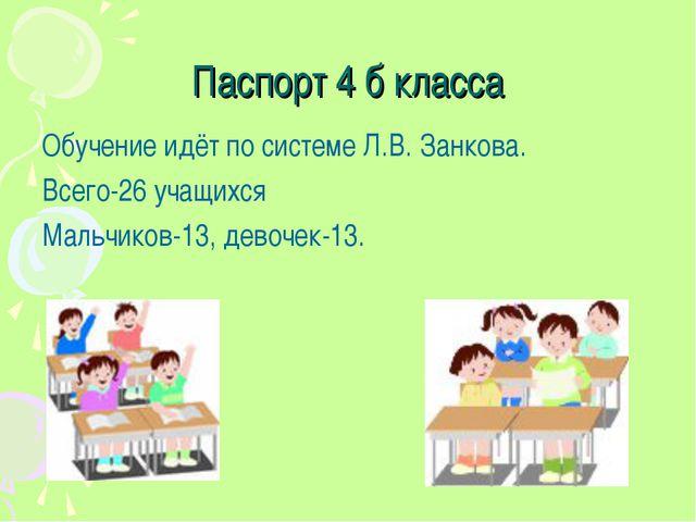 Паспорт 4 б класса Обучение идёт по системе Л.В. Занкова. Всего-26 учащихся М...