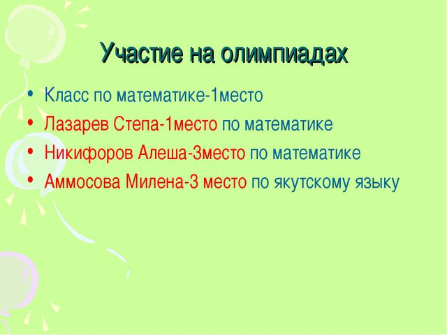 Участие на олимпиадах Класс по математике-1место Лазарев Степа-1место по мате...