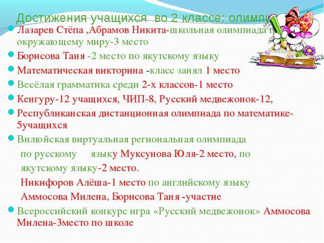 Достижения учащихся во 2 классе: олимпиады Лазарев Стёпа ,Абрамов Никита-шко...
