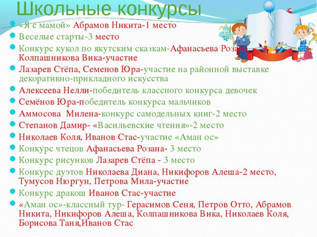 Школьные конкурсы «Я с мамой» Абрамов Никита-1 место Веселые старты-3 место К...