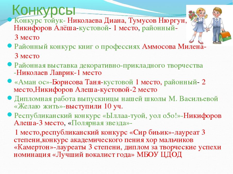 Конкурсы Конкурс тойук- Николаева Диана, Тумусов Нюргун, Никифоров Алёша-куст...